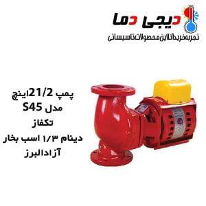 پمپ-2-1-2-اینچ-S45-آزاد-البرز