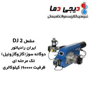 مشعل-دوگانه-سوز-DJ-2-ایران-رادیاتور