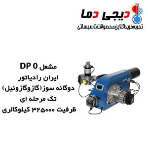 مشعل-دوگانه-سوز-DP-0-ایران-رادیاتور