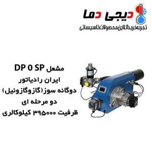 مشعل-دوگانه-سوز-DP-0-SP-ایران-رادیاتور