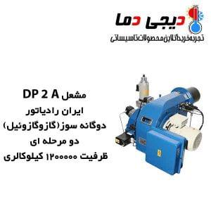مشعل-دوگانه-سوز-DP-2-A-ایران-رادیاتور