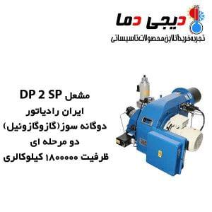 مشعل-دوگانه-سوز-DP-2-SP-ایران-رادیاتور