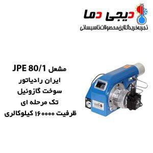 مشعل-گازوئیلی-JPE-80-1-ایران-رادیاتور